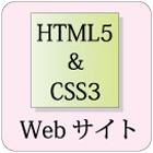 html5&css3によるWEB制作