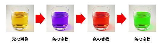 色の置き換えサンプル画像