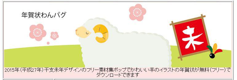 年賀状はお早めに 15年羊の無料イラスト素材 静岡市清水区 ホームページ制作 作成マリンweb清水