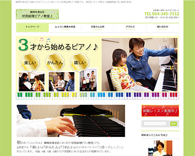 静岡市清水区 ピアノ教室 伏見絵理