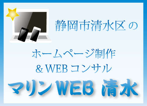 静岡市清水区 ホームページ制作・作成マリンWEB清水