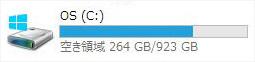 現在空き領域264GBの画像