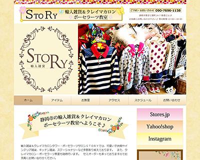 輸入雑貨店 ストーリー